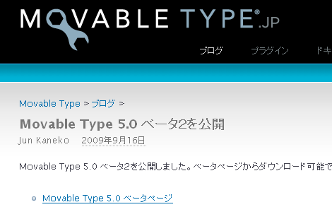Movable Type 5.0 ベータ2