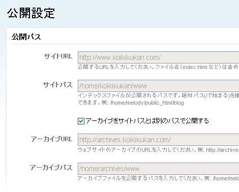 ウェブサイトと異なるパスとURLが設定可能