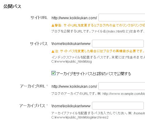 ウェブサイト配下のブログ設定画面