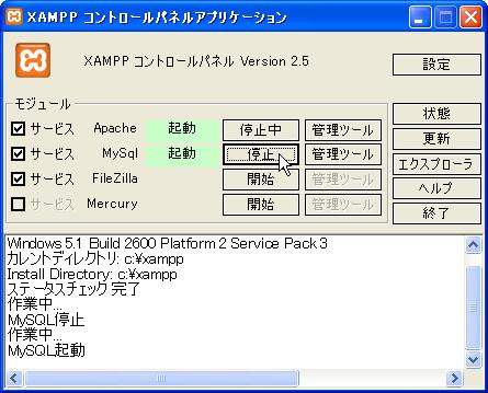 MySQL を再起動