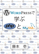 WordPressで学ぶPHPとMySQL
