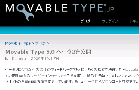 Movable Type 5.0 ベータ3