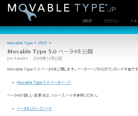 Movable Type 5.0 ベータ4
