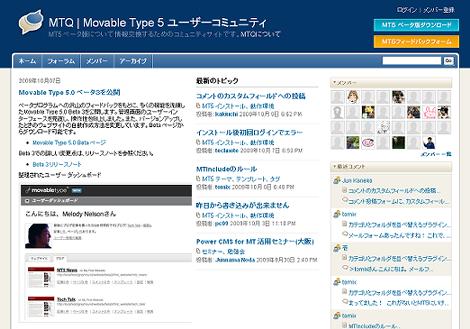 Movable Type 5 ユーザーコミュニティ