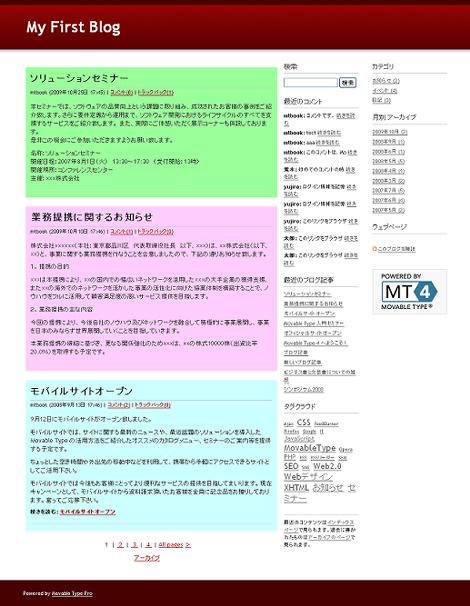メインページ(変更後)