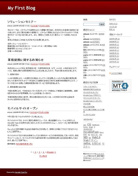 メインページ(変更前)
