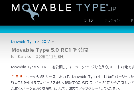 Movable Type 5.0 RC1