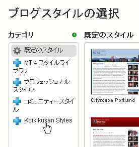 「Koikikukan Styles」選択
