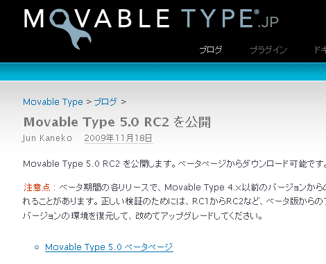 Movable Type 5.0 RC2