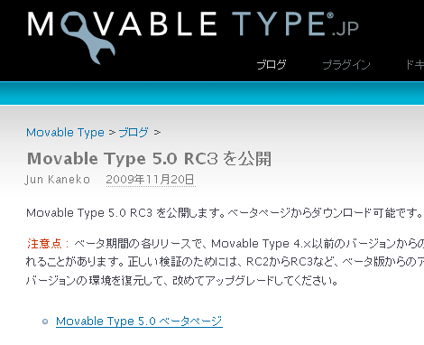 Movable Type 5.0 RC3