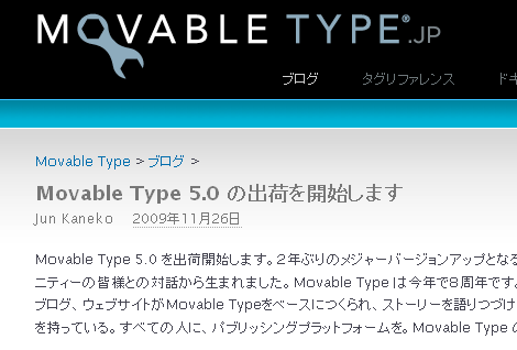 Movable Type 5.0 リリース