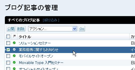 Movable Type 4.261のブログ記事一覧画面
