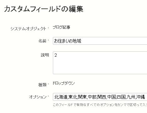 ブログ記事作成画面