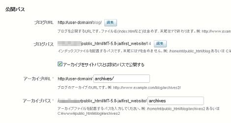「アーカイブURL」と「アーカイブパス」