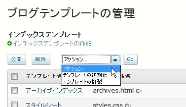 Movable Type 5.0のテンプレート一覧画面
