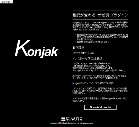 Konjak Translation Plugin