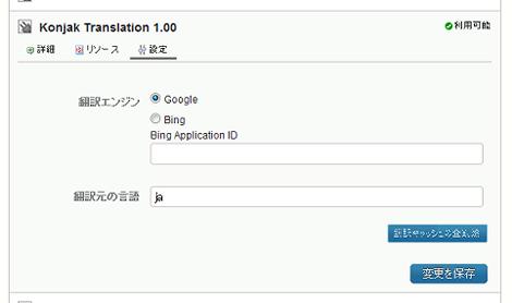 Konjak Translation Plugin