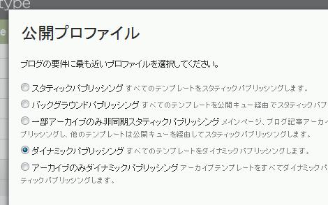 公開プロファイルの選択