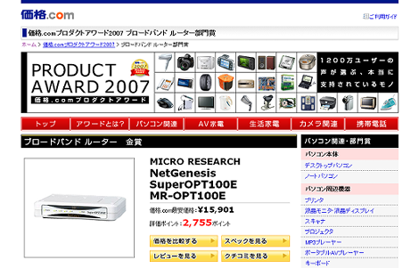 価格.comプロダクトアワード2007 ブロードバンドルータ部門賞金賞