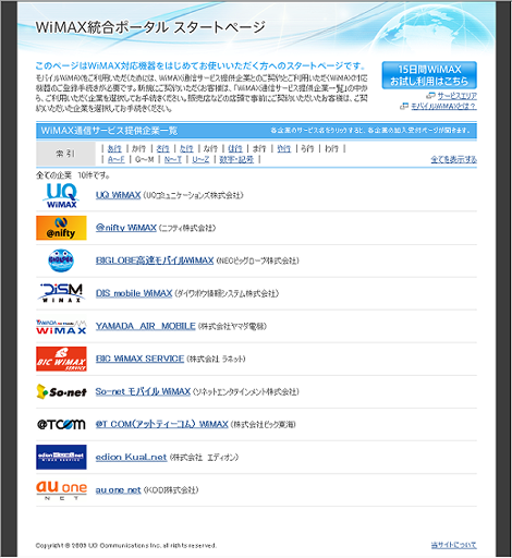 WiMAX統合ポータルスタートページ