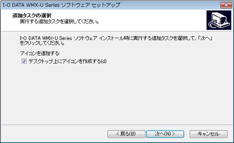 デスクトップ上にアイコンを追加