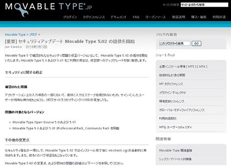 [重要] セキュリティアップデート Movable Type 5.02 の提供を開始