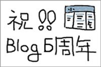 ブログ開設6周年