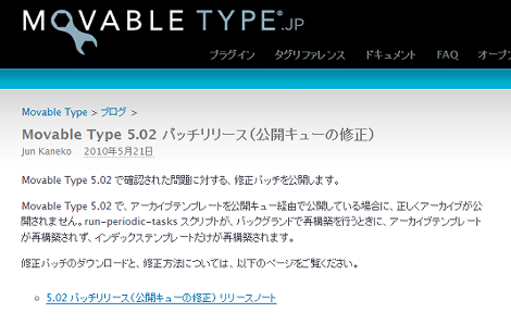 Movable Type 5.02 パッチリリース