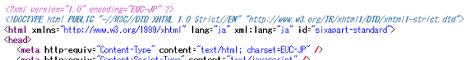 適用前の(X)HTMLソースのヘッダ部分