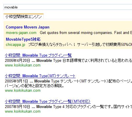 Google カスタム検索