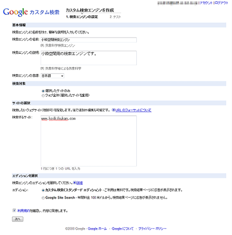 カスタム検索エンジンの作成