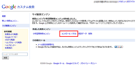 検索エンジンの管理画面