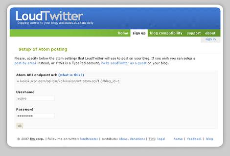 Atom APIのエンドポイントURI