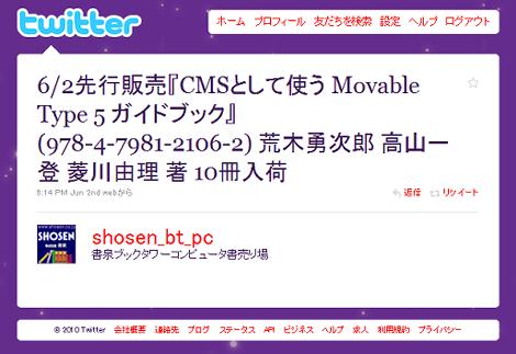 「CMS として使う Movable Type 5 ガイドブック」先行発売