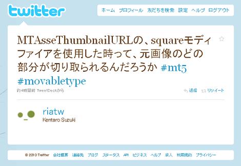 riatwさんのツイート