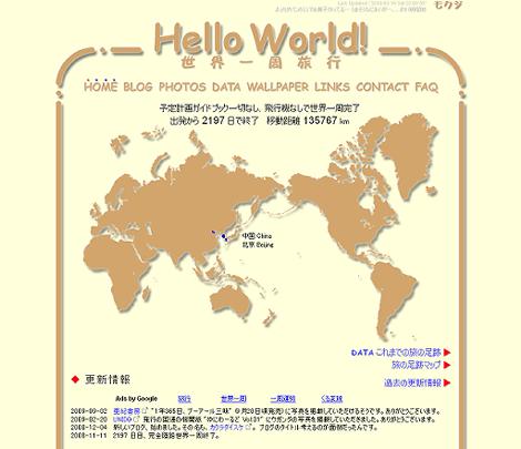 Hello World! 世界旅行