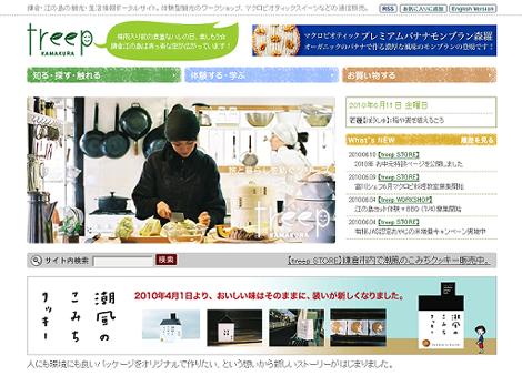 【treep KAMAKURA】鎌倉ツリープ