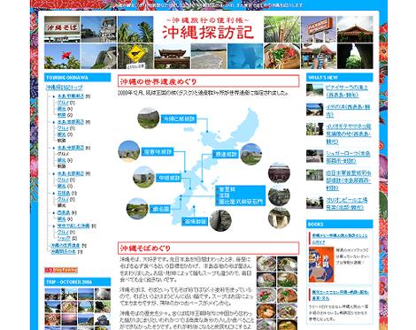 沖縄旅行の便利帳~沖縄探訪記