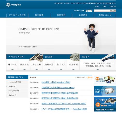 八十島プロシード株式会社