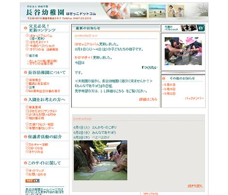 長谷幼稚園