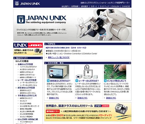 はんだ付け装置メーカー ジャパンユニックス
