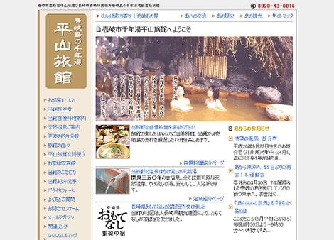 壱岐千年湯 平山旅館