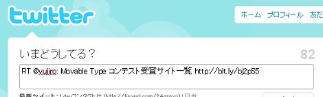 Twitterのページ