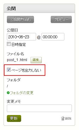 ウェブページのスタティックパブリッシングをページ単位に抑止