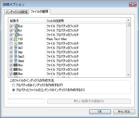 検索対象のファイルの拡張子一覧