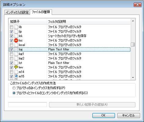 チェックがついていない拡張子のファイルを検索対象にする