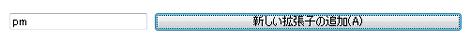 ファイルの拡張子を追加