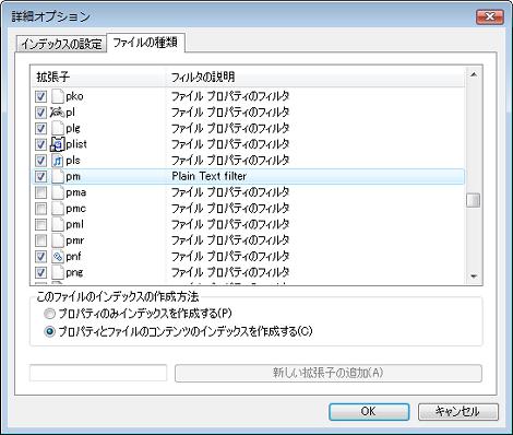 ファイルの拡張子の追加完了