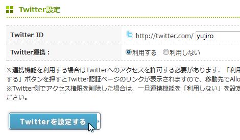 ブログ・Twitter設定2