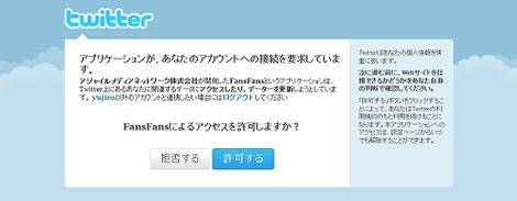 ブログ・Twitter設定3